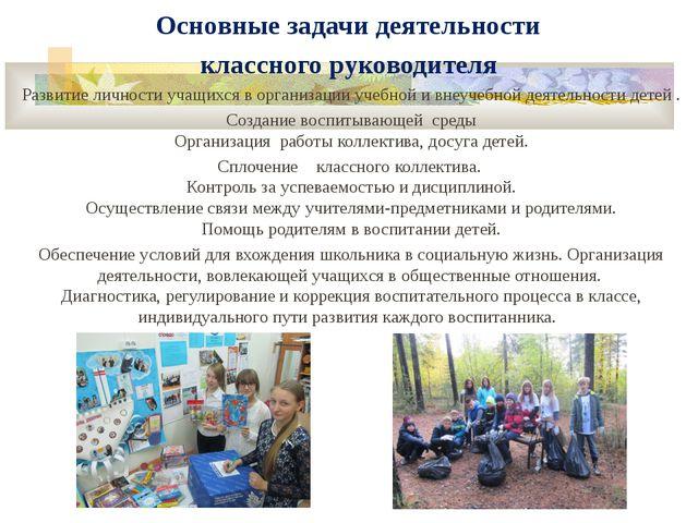 Основные задачи деятельности классного руководителя Развитие личности учащих...