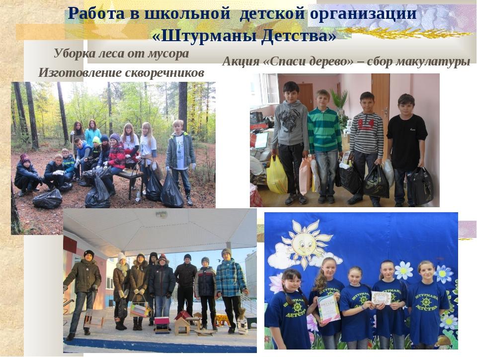 Работа в школьной детской организации «Штурманы Детства» Уборка леса от мусор...