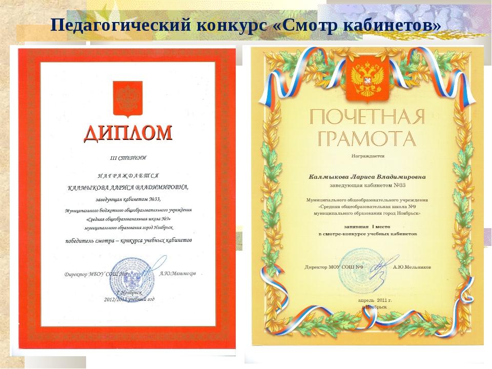 Педагогический конкурс «Смотр кабинетов»