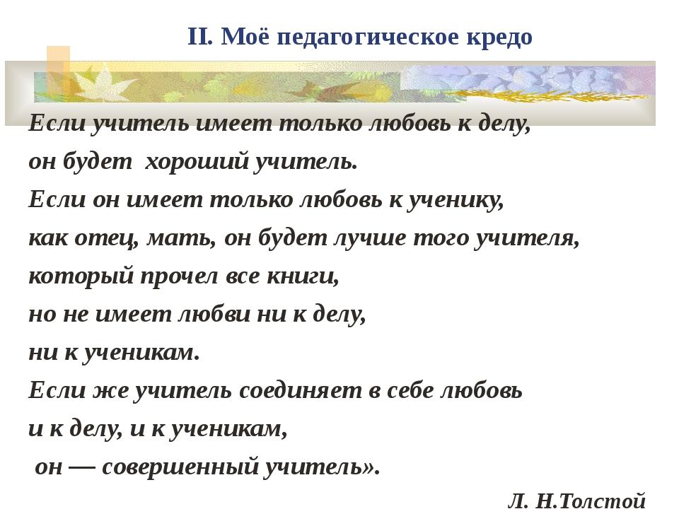 II. Моё педагогическое кредо Если учитель имеет только любовь к делу, он буде...