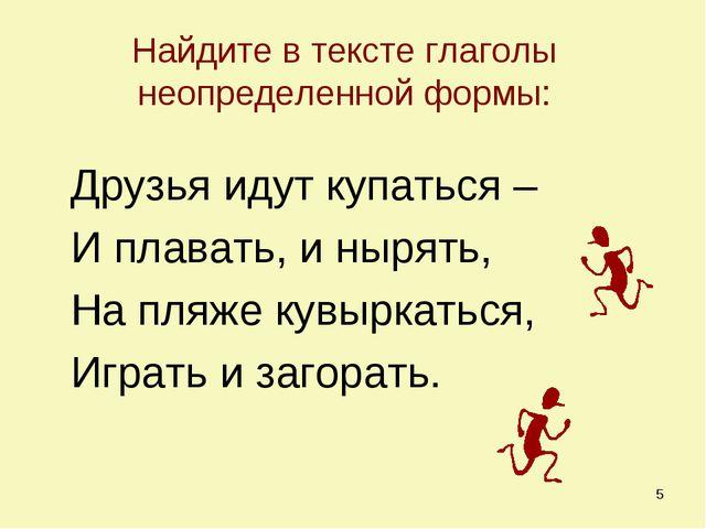 * Найдите в тексте глаголы неопределенной формы: Друзья идут купаться – И пла...