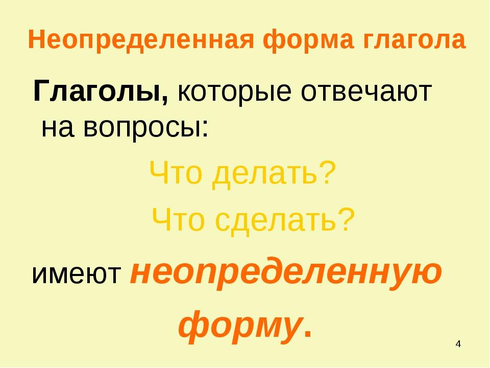 * Неопределенная форма глагола Глаголы, которые отвечают на вопросы: Что дела...