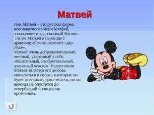 Имя Матвей – это русская форма новозаветного имени Матфей, означающего «даро