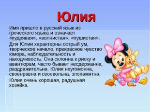 Юлия Имя пришло в русский язык из греческого языка и означает «кудрявая», «во