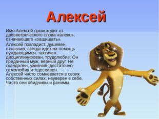 Алексей Имя Алексей происходит от древнегреческого слова «алекс», означающего
