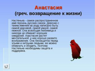 Анастасия (греч. возвращение к жизни) Настенька - самое распространенное имя