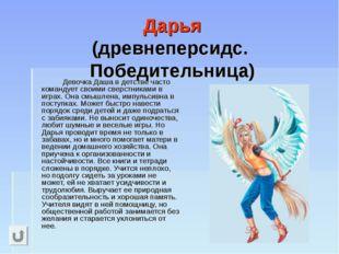 Дарья (древнеперсидс. Победительница) Девочка Даша в детстве часто команду