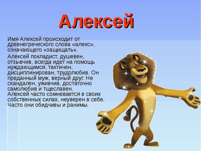 Алексей Имя Алексей происходит от древнегреческого слова «алекс», означающего...