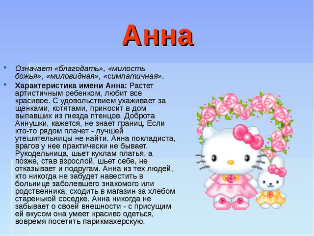 Анна Означает «благодать», «милость божья», «миловидная», «симпатичная». Хара...