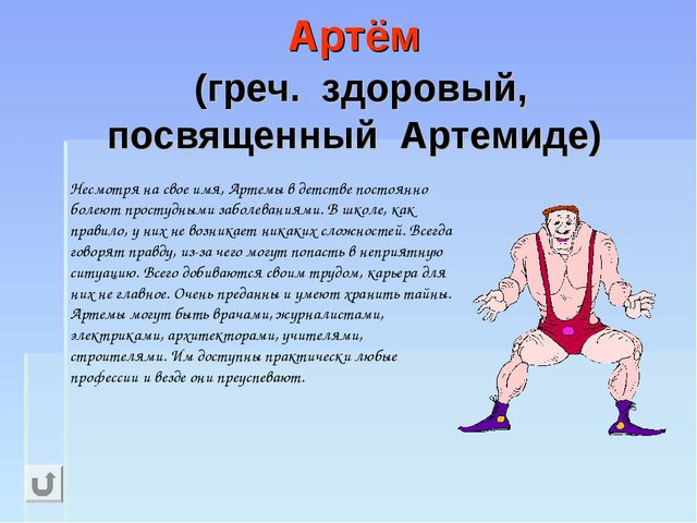Артём (греч. здоровый, посвященный Артемиде) Несмотря на свое имя, Артемы в д...