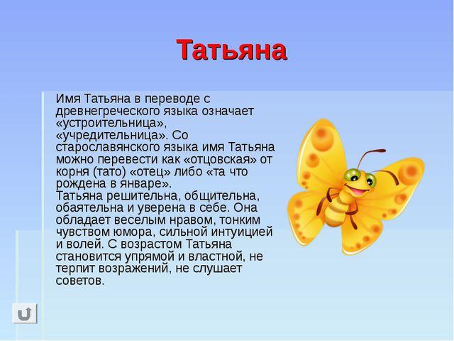 Татьяна Имя Татьяна в переводе с древнегреческого языка означает «устроитель...