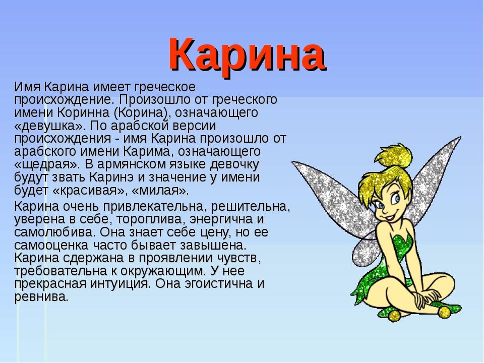 Карина Имя Карина имеет греческое происхождение. Произошло от греческого имен...