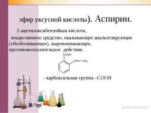 Ацетилсалици́ловая кислота́ (салициловый эфир уксусной кислоты). Аспирин. 2-а