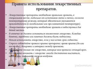 Правила использования лекарственных препаратов.  Лекарственные препараты нео