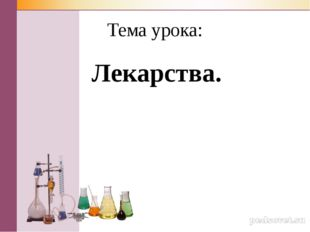 Тема урока: Лекарства.