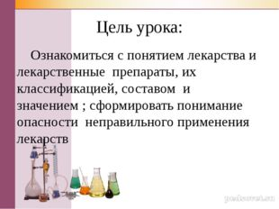 Цель урока: Ознакомиться с понятием лекарства и лекарственные препараты, их к