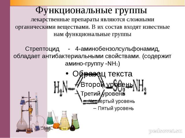 Функциональные группы лекарственные препараты являются сложными органическими...