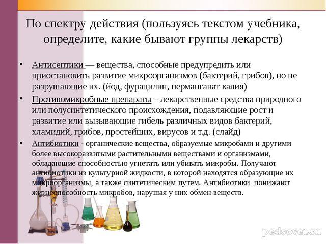 По спектру действия (пользуясь текстом учебника, определите, какие бывают гру...
