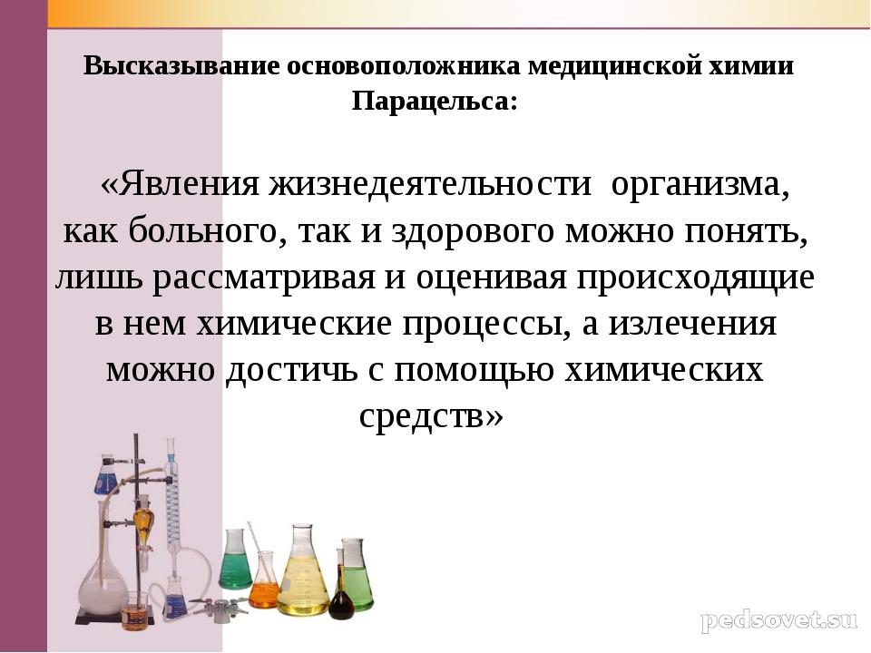 Высказывание основоположника медицинской химии Парацельса: «Явления жизнедея...