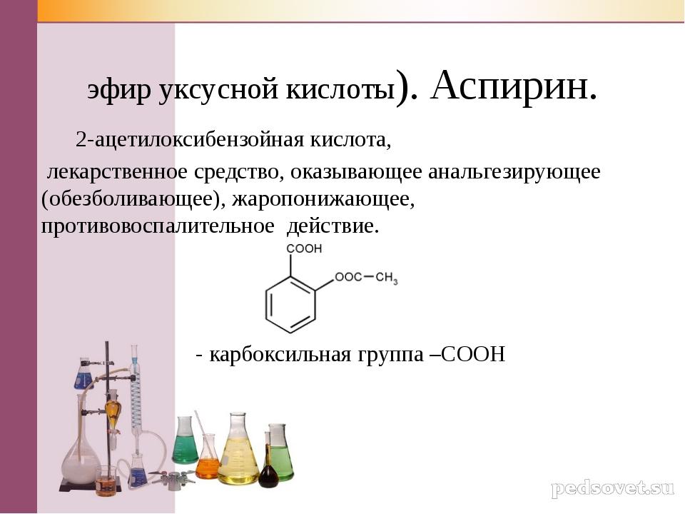 Ацетилсалици́ловая кислота́ (салициловый эфир уксусной кислоты). Аспирин. 2-а...