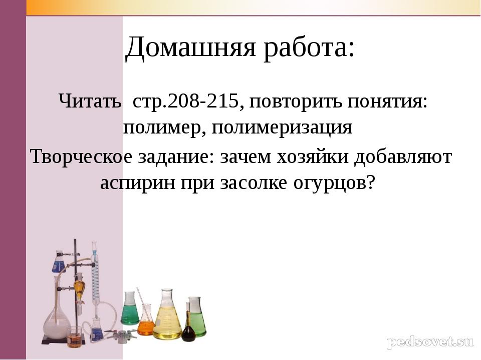 Домашняя работа: Читать стр.208-215, повторить понятия: полимер, полимеризаци...
