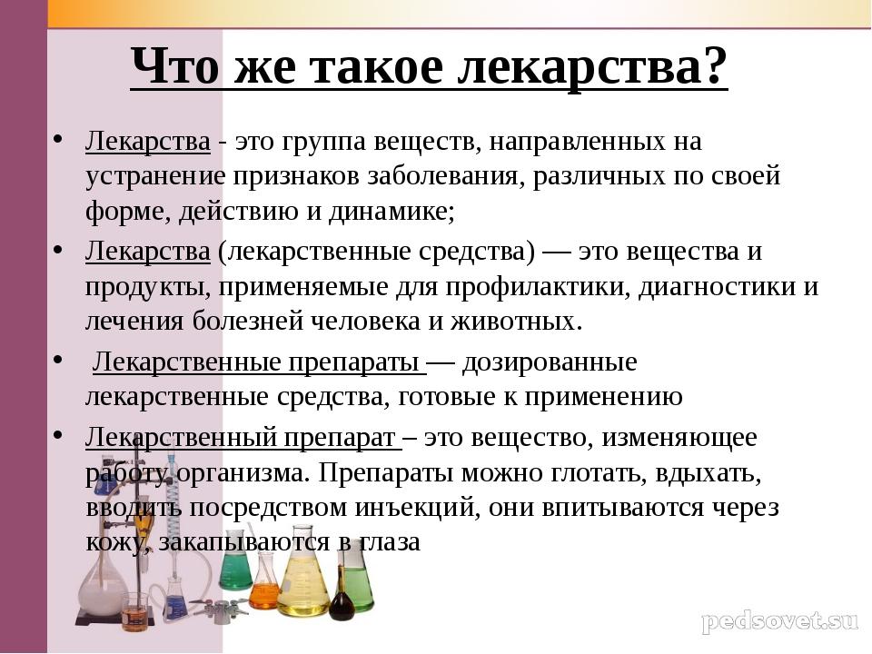 Что же такое лекарства? Лекарства - это группа веществ, направленных на устра...