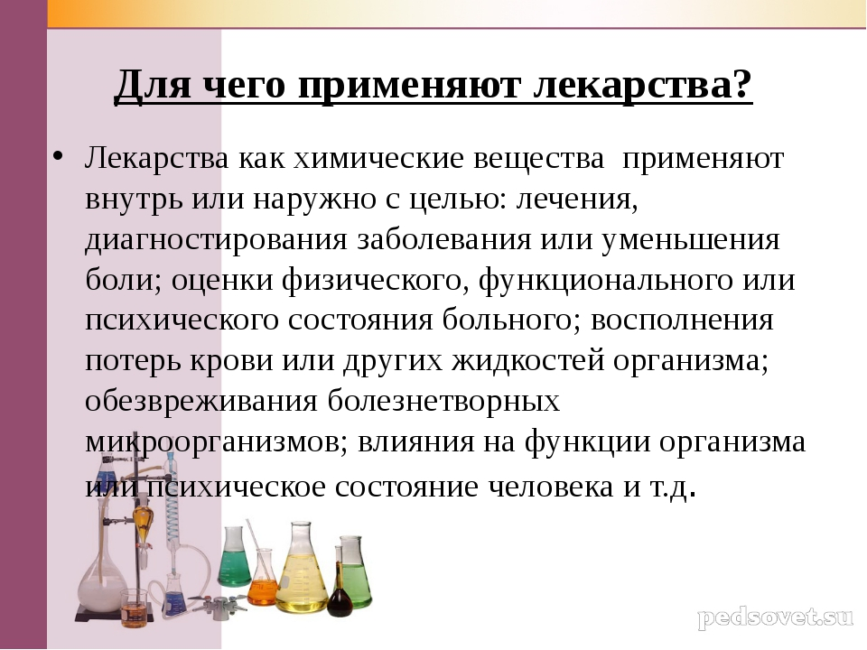 Для чего применяют лекарства? Лекарства как химические вещества применяют вну...