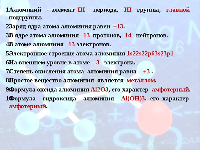 Алюминий - элемент III периода, III группы, главной подгруппы. Заряд ядра ато...