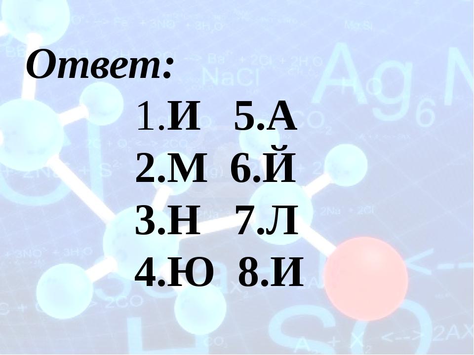 Ответ: 1.И 5.А 2.М 6.Й 3.Н 7.Л 4.Ю 8.И