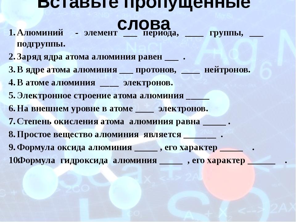 Вставьте пропущенные слова Алюминий - элемент ___ периода, ____ группы, ___ п...