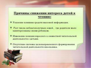 Причины снижения интереса детей к чтению: Усиление влияния средств массовой