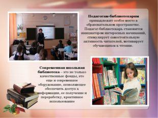 Педагогам-библиотекарям принадлежит особое место в образовательном пространст