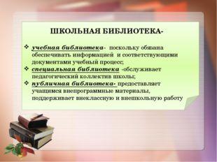 ШКОЛЬНАЯ БИБЛИОТЕКА- учебная библиотека- поскольку обязана обеспечивать инфо