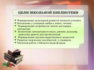 ЦЕЛИ ШКОЛЬНОЙ БИБЛИОТЕКИ Формирование культурной развитой личности ученика. В