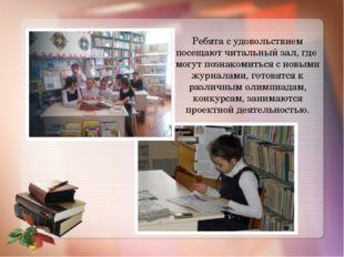 Ребята с удовольствием посещают читальный зал, где могут познакомиться с новы