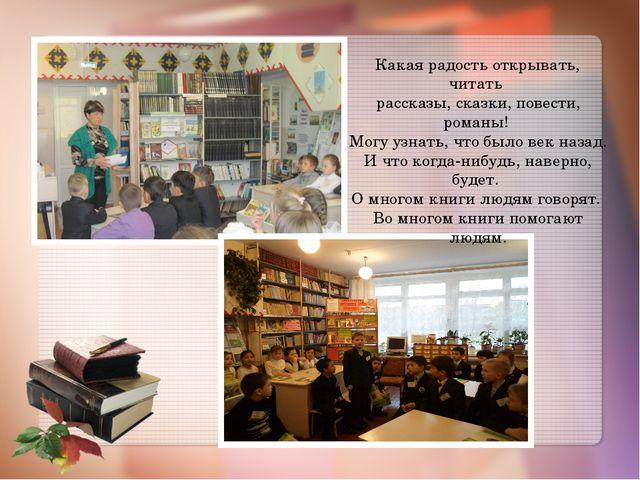 Какая радость открывать, читать рассказы, сказки, повести, романы! Могу узнат...