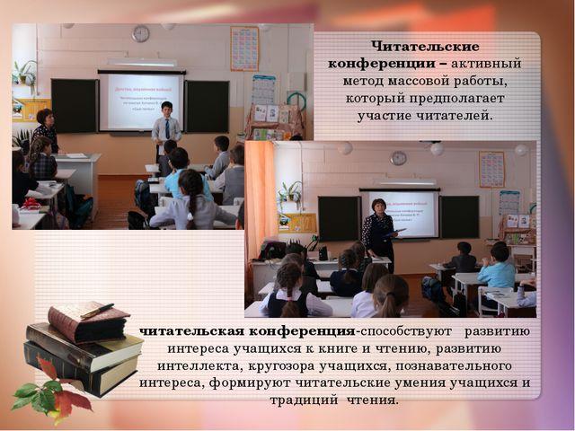 Читательские конференции – активный метод массовой работы, который предполага...