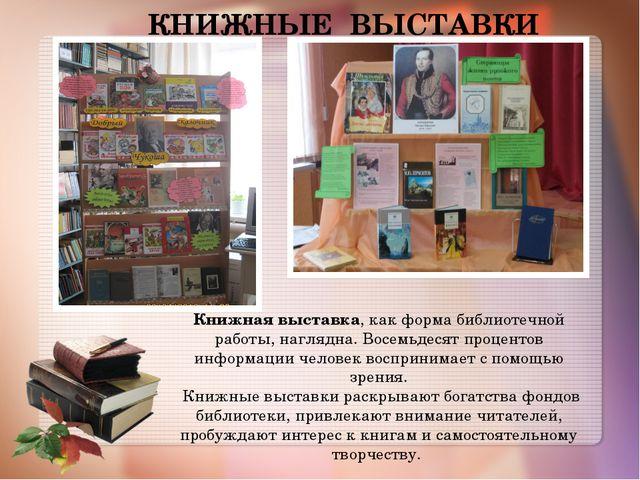 Книжная выставка, как форма библиотечной работы, наглядна. Восемьдесят процен...