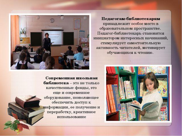 Педагогам-библиотекарям принадлежит особое место в образовательном пространст...