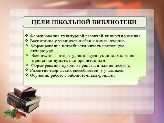 ЦЕЛИ ШКОЛЬНОЙ БИБЛИОТЕКИ Формирование культурной развитой личности ученика. В...