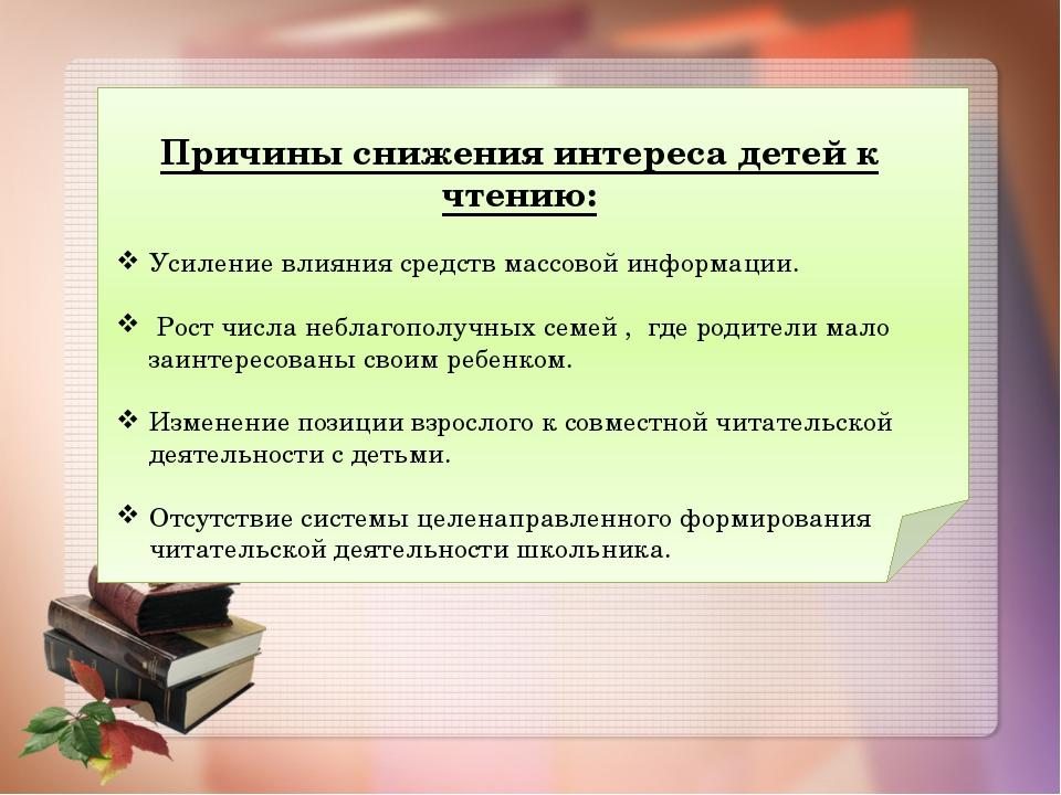 Причины снижения интереса детей к чтению: Усиление влияния средств массовой...