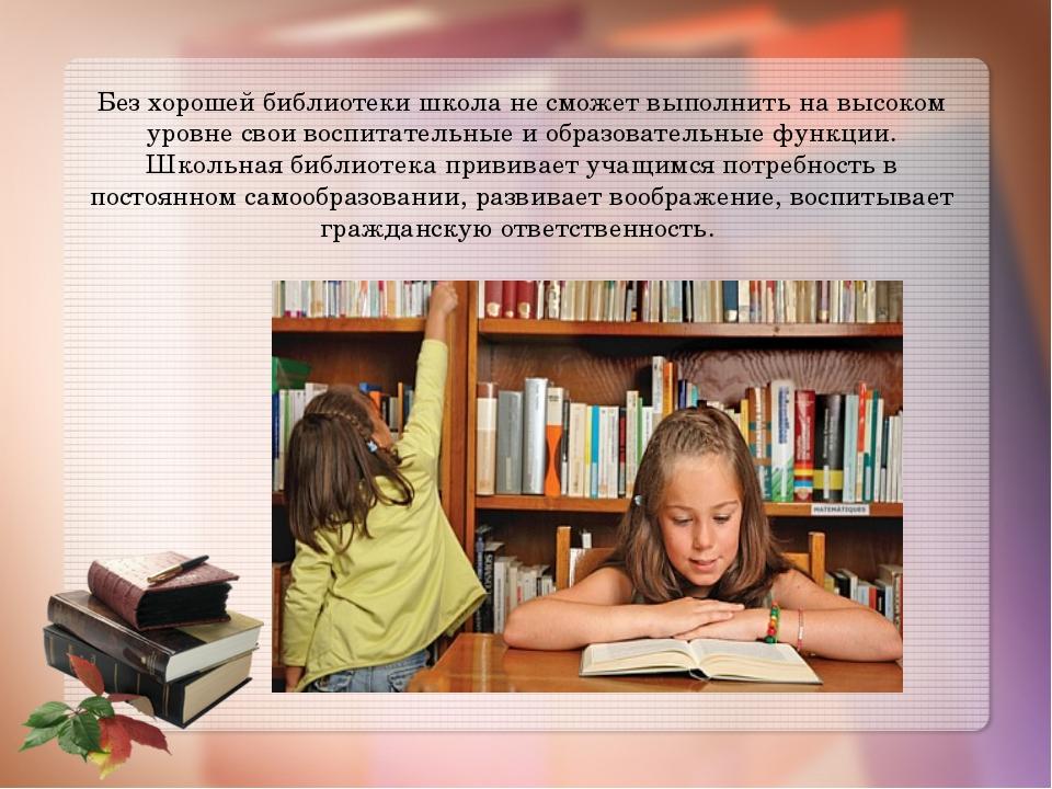 Без хорошей библиотеки школа не сможет выполнить на высоком уровне свои воспи...