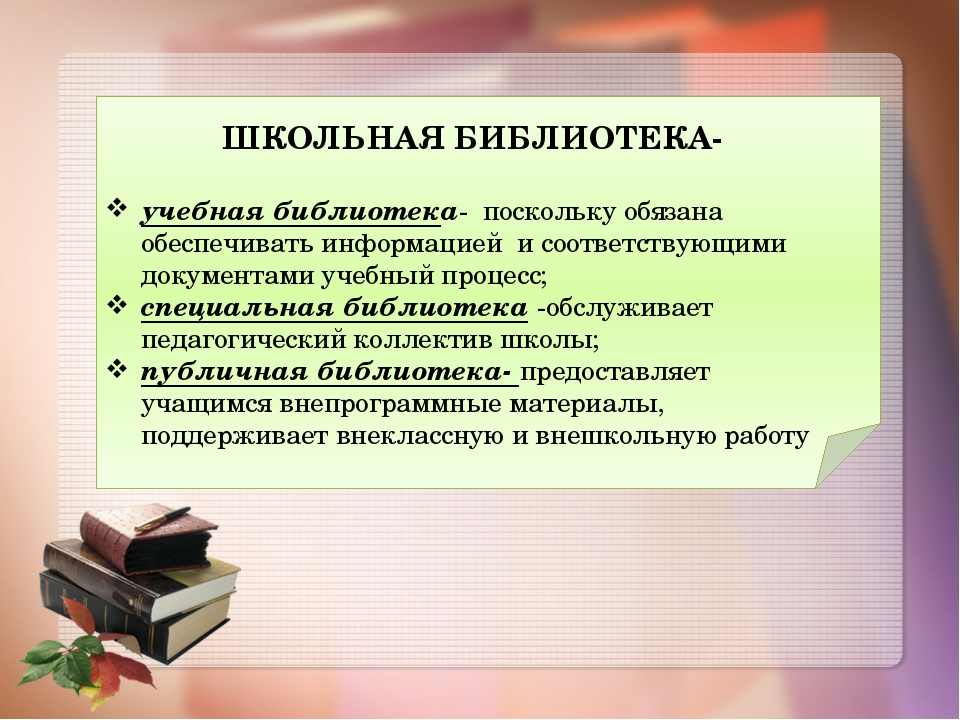 ШКОЛЬНАЯ БИБЛИОТЕКА- учебная библиотека- поскольку обязана обеспечивать инфо...