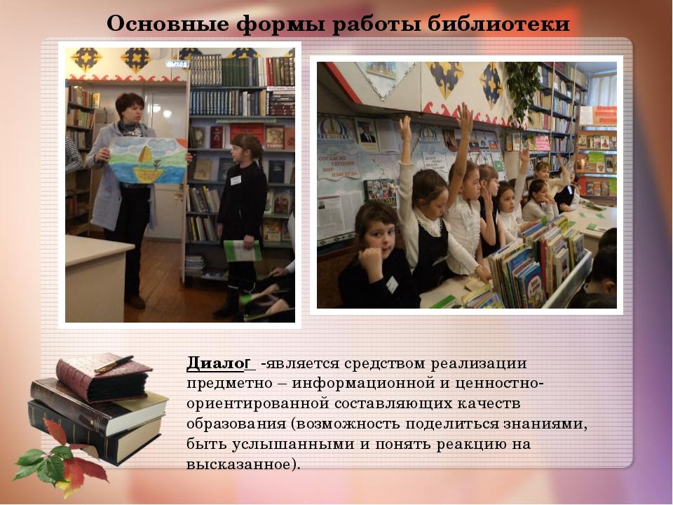Диалог -является средством реализации предметно – информационной и ценностно-...