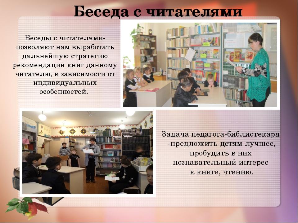 Задача педагога-библиотекаря -предложить детям лучшее, пробудить в них познав...