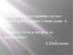 Выполнимой декларацию сделает только работа наших с вами души и ума! Читайте