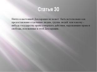 Статья 30 Ничто в настоящей Декларации не может быть истолковано как предоста