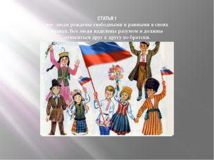 СТАТЬЯ 1 все люди рождены свободными и равными в своих правах. Все люди надел