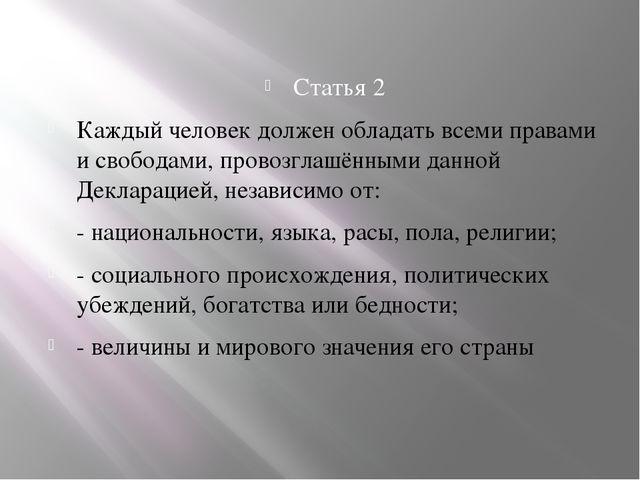 Статья 2 Каждый человек должен обладать всеми правами и свободами, провозгла...