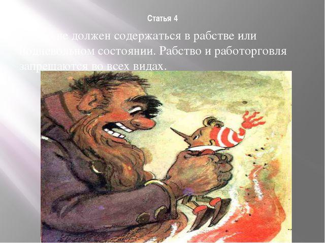 Статья 4 Никто не должен содержаться в рабстве или подневольном состоянии. Р...